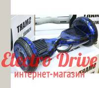 "Гироскутер Smart Balance Wheel New 10,5 дюймов ""Синее пламя"" арт. 1260"